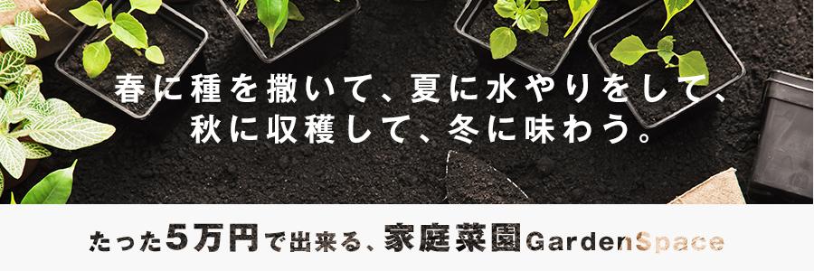 たった5万円でできる家庭菜園