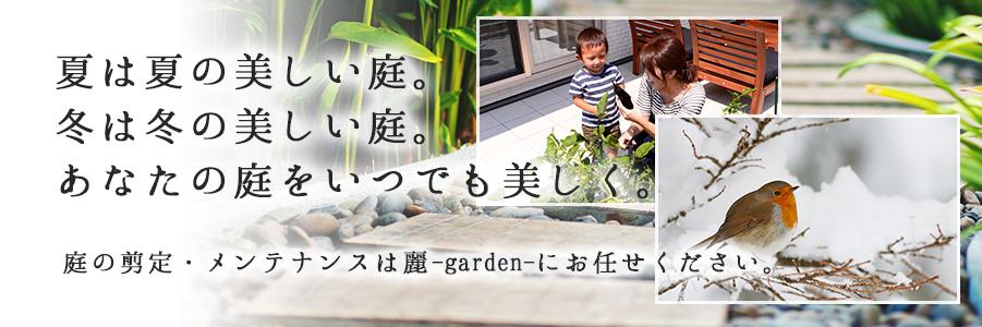 庭の剪定・メンテナンスは麗ガーデンにおまかせください